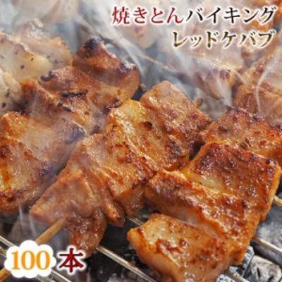 【 送料無料 】【 お中元 】 焼きとん レッドケバブ バイキング 100本 豚串焼き BBQ バーベキュー 焼鳥 焼き鳥 焼き肉 惣菜 グリル ギフ