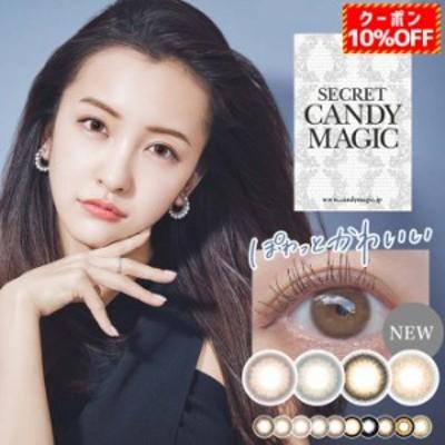 【10%OFFクーポン配布中!】カラコン 1ヶ月 新 シークレットキャンディーマジック 度あり 2箱2枚(1枚入×2)マンスリー カラーコンタクト