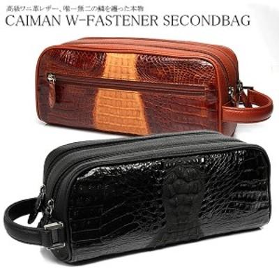 セカンドバッグ ワニ革カイマン ダブルファスナー レザー メンズ クロコ 鞄