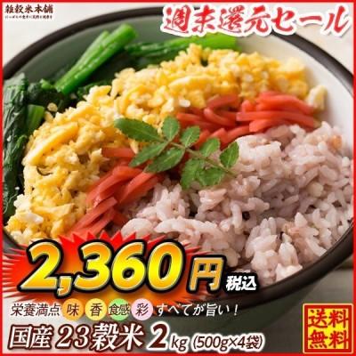 雑穀 雑穀米 国産 栄養満点23穀米 2kg(500g×4袋) 送料無料 国内産 もち麦 黒米 ダイエット食品 雑穀米本舗