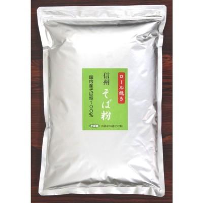 信州そば粉(ロール挽き) 1kg
