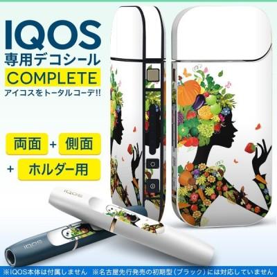iQOS アイコス 専用スキンシール 裏表2枚 側面 ホルダー フルセット 両面 サイド ボタン 人物 食べ物 カラフル 003334