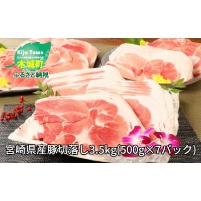 K16_0053<宮崎県産豚切落し3.5kg(500g×7パック)>
