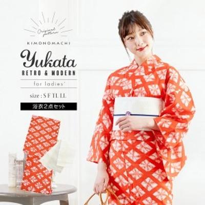 夏に映える浴衣セット KIMONOMACHI オリジナル 浴衣 セット レディース 浴衣2点セット(浴衣+帯)「浴衣:赤色に菱形 絞り風+半幅帯: