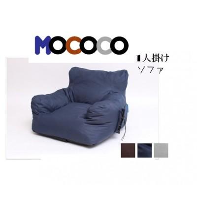 ソファ 1人掛け 完成品 肘掛け付き 1人用 コンパクト パーソナルチェア オールウレタン 膨らむソファ MOCOCO