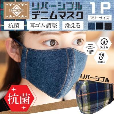 リバーシブルデニムマスク 1P