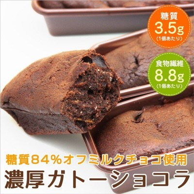 低糖質 スイーツ 糖質84%オフ ミルクチョコ使用 濃厚 ガトーショコラ 4個 ダイエット 糖質オフ