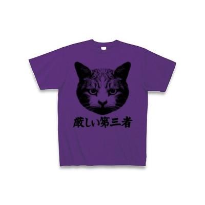 「厳しい第三者」猫の目 Tシャツ(パープル)
