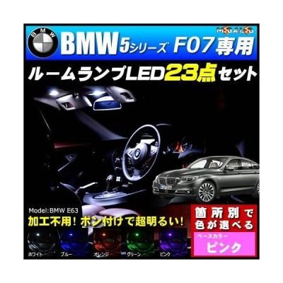 BMW 5シリーズ F07 グランツーリスモ 専用 LED ルームランプ23点セット 発光色は ピンク【メガLED】