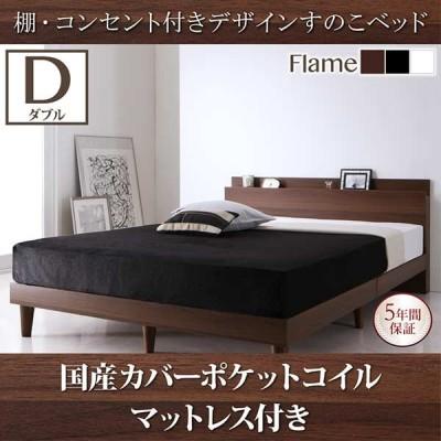 ベッド ダブル すのこベッド Reister レイスター 国産カバーポケットコイルマットレス付き ダブルサイズ