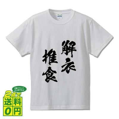 解衣推食 (かいいすいしょく) オリジナル Tシャツ 書道家が書く プリント Tシャツ ( 四字熟語 ) メンズ レディース キッズ