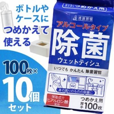 除菌シート 除菌 ウェットティッシュ  清潔習慣 アルコール タイプ  詰替用 100枚入×10個セット 送料無料/つめかえ 除菌 手 ハンド ウイ