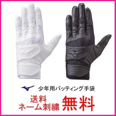 ミズノ(mizuno) 少年用バッティング手袋 グローバルエリートRG 両手用 1EJEY160 高校野球対応 メール便なら送料無料 子供用 ジュニア ネーム刺繍無料