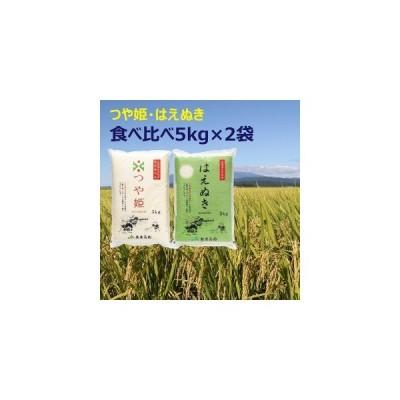 ふるさと納税 JAあまるめ つや姫・はえぬき食べ比べ5kg×2袋セット 山形県庄内町
