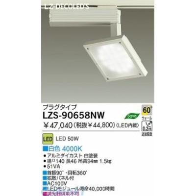 大光電機(DAIKO) [LZS-90658NW] LEDスポットライト LZS90658NW