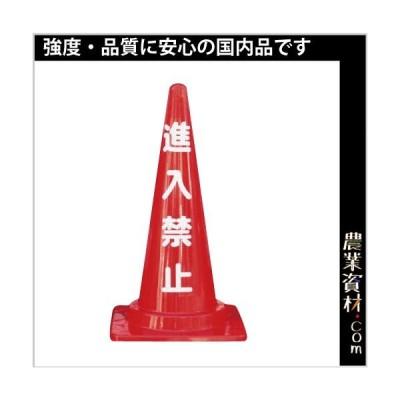 【企業限定】定番標語入 Cコーン 進入禁止コーン CCR-02