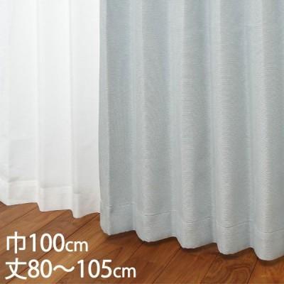 カーテン 遮光カーテン   カーテン ドレープ ブルー 形状記憶 遮光1級 ウォッシャブル 防炎 巾100×丈80〜105cm TDOS7015 KEYUCA ケユカ