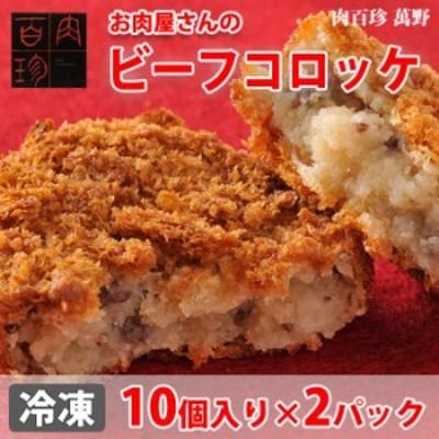 萬野総本店 お肉屋さんのビーフコロッケ 10個入×2パック(20個)