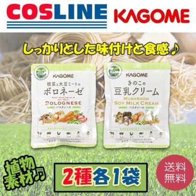【送料無料】KAGOME ヴィーガン パスタソース 2種各1袋 140g×2P
