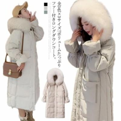 全3色×3サイズ!ダウンコート レディース アウター ダウン コート ロングコート ファー フェイクファー フード付き 秋冬 冬物 防寒 温か