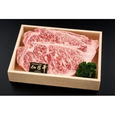 牛肉 ステーキ 仙台牛 サーロインステーキ180g×2枚 ギフト セット 詰め合わせ 贈り物 贈答 産直 内祝い 御祝 お祝い お礼 返礼品 贈り