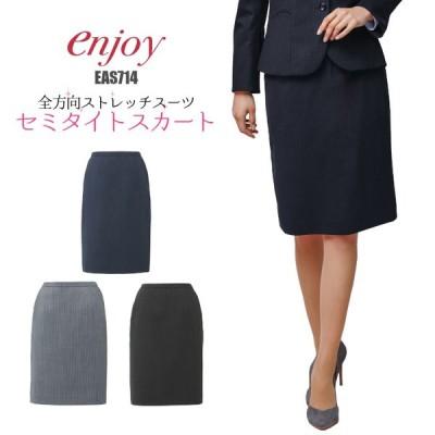 事務服 EAS714 スカート セミタイト ストレッチ enjoy カーシー