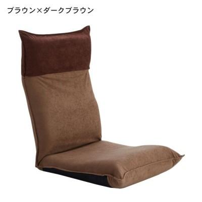 座椅子 おしゃれ 5色から選べる頭部リクライニング座椅子 カラー ブラウン×ダークブラウン