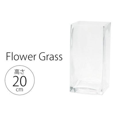 花瓶 ガラス フラワーベース ガラスベース オシャレ おしゃれ フラワーグラス 角型 高さ20cm