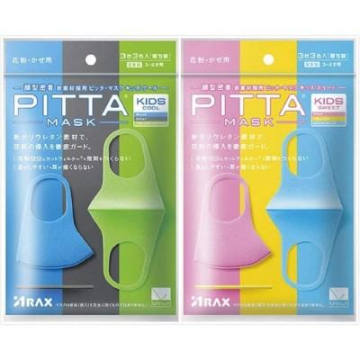 PITTA MASK KIDS COOL & SWEET 日本製 クール&スイート各1種類 2袋セット