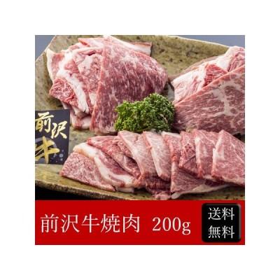 前沢牛焼肉 [200g] [送料無料]