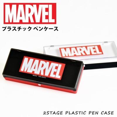 ペンケース マーベル MARVEL プラペンケース プラスチック おしゃれ ブランド 筆箱 2段 透明 小学生 中学生 高校生 2ルーム