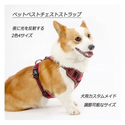 犬 屋外 スポーツ 快適 蛍光 ルミナス 調整可能 ベスト ペット ハーネス ファッション アクセサリー 保護 装置
