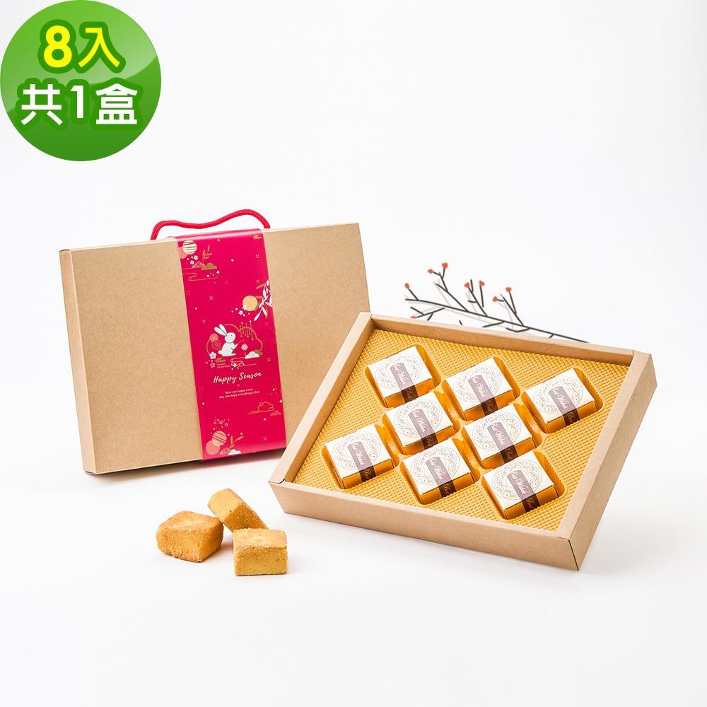 樂活e棧-中秋月餅-奶香鳳梨酥禮盒(8入/盒)-蛋奶素