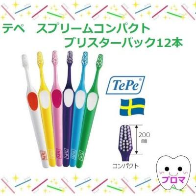 ◆テペ Tepe歯ブラシ スプリームコンパクト ブリスターパック 14本入アソート