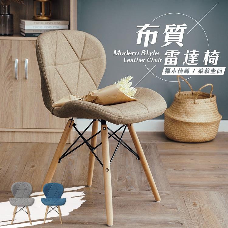 簡約亞麻蝴蝶椅 棉麻椅 休閒椅 實木 餐椅 復刻椅 伊姆斯椅 棉麻 棉麻休閒椅 椅子 吧檯椅 菱格紋【A133】