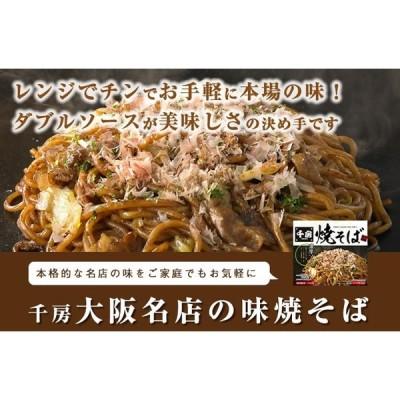【千房公式】大阪名店の味 焼そば 236g(冷凍食品)