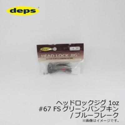デプス ヘッドロックジグ 1oz #67 FSグリーンパンプキン/ブルーフレーク /バスルアー ラバージグ ファインシリコンスカート