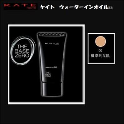 カネボウ ケイト(KATE) ウォーターインオイルBB 02