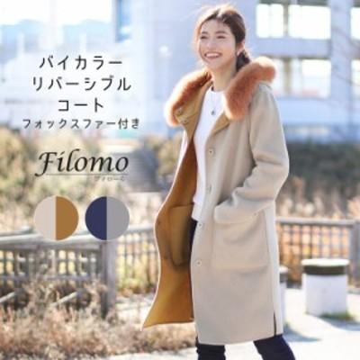 Filomo [フィローモ] ウール リバーシブル コート フォックス ファー トリミング ダブルフェイス 着丈98cm 秋冬 レディース
