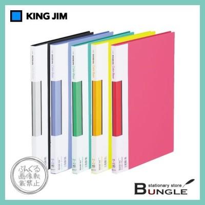 【全5色・A4タテ型】サイドインクリアーファイルカラーベース(137C) 小口20枚・40ポケット 見開きで使えるヨコ入れタイプ/KING JIM