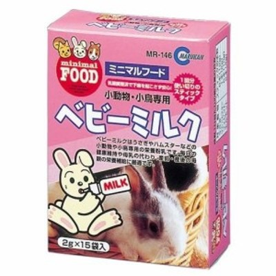 マルカン ベビーミルク MR-146(2g*15袋入)[小動物のフード]