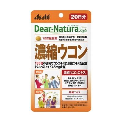 ※Dear-Natura Style 濃縮ウコン 20日