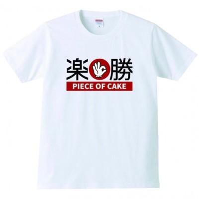 【送料無料】【新品】楽勝 おもしろ パロディ Tシャツ ホワイト S〜XL