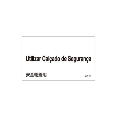 外国語ステッカー GK−1 P(ポルトガル語)   099201