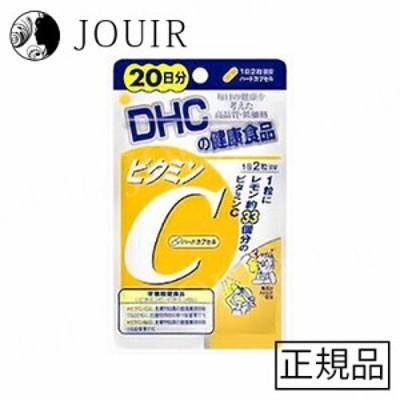 【土日祝も営業/最大600円OFF】DHC 20日 ビタミンC ハードカプセル