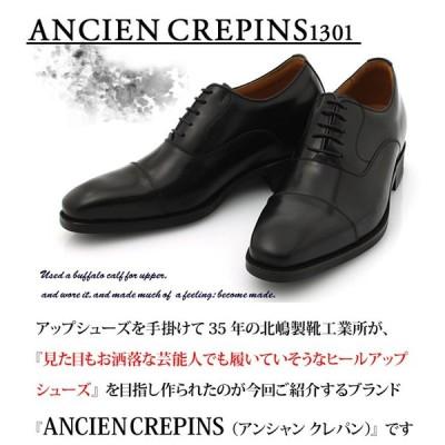 【1301】【送料無料】【ポイント10倍】ANCIEN CREPINS高級本革★6cmヒールアップビジネスシューズ★シークレットシューズ紳士靴【日本製】