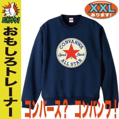 スウェット トレーナー メンズ おもしろ コンバース パロディ コンバンワ プレゼント 誕生日 大きいサイズ XXL 3L