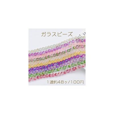 ガラスビーズ フロスト加工 グラデーション 箔入り 丸玉 8mm【1連】