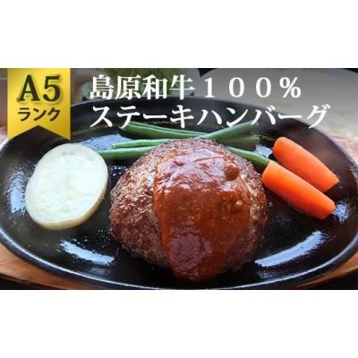 A5ランク!島原和牛100%ステーキハンバーグ(2枚入) ~自宅で高級レストランの味が楽しめます~