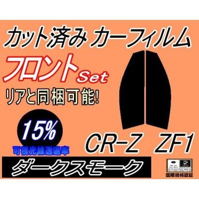 フロント (s) CR-Z ZF1 (15%) カット済み カーフィルム CRZ ホンダ